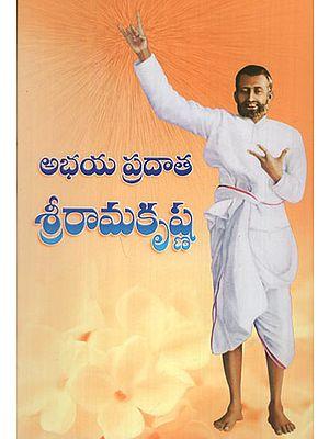 Abhayapradata Sri Ramakrishna (Telugu)