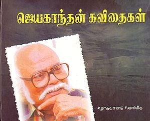 Jayakanthan Kavithas (Tamil)
