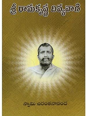 Sri Ramakrishna Divyavani (Telugu)
