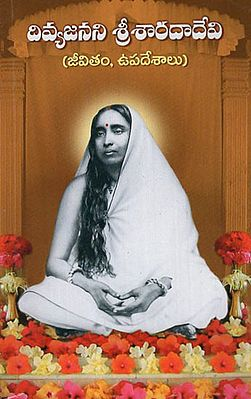 Divya Janani Sri Saradadevi (Telugu)