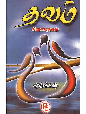 Thavam Short Stories (Tamil)