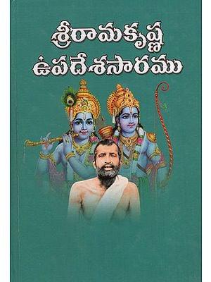 Sri Ramakrishna Upadeshasaram (Telugu)