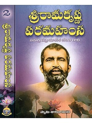Sri Ramakrishna Paramahamsa in Telugu (Set of 2 Volumes)
