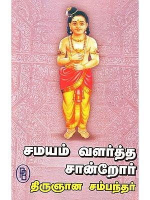 Thirugnana Sambandar who Propagated Saivism (Tamil)