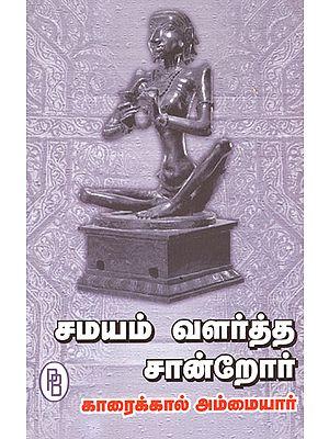 Karaikal Ammayar who Propagated Saivism (Tamil)