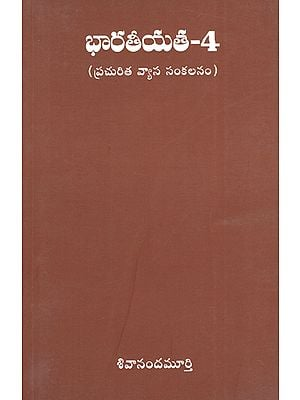 Bharateeyata- Part-IV (Telugu)