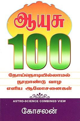 To Live for 100 Years Without Diseases (Tamil)