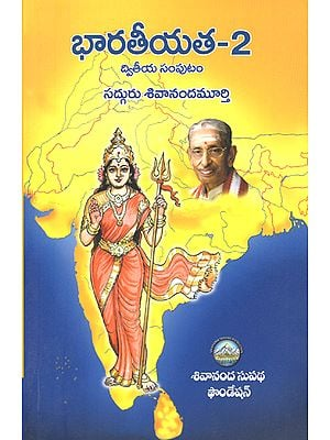 Bharatheeyataa- Part-II (Telugu)