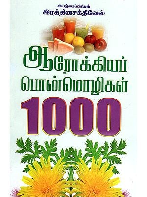One Thousand Healthy Golden Proverbs (Tamil)