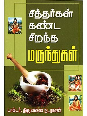 Best Medicine Discovered by Siddhars (Tamil)