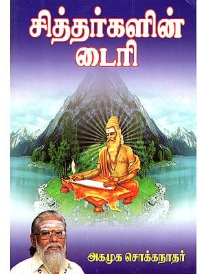 Diary of Siddhars (Tamil)