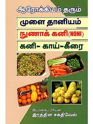 Healthy Sprouts, Vegetables and Fruits (Tamil)
