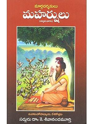 Margadarshakulu- Maharshulu in Telugu (Part-IV)