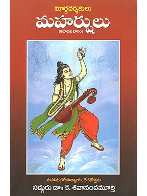 Margadarshakulu- Maharshulu in Telugu (Part-III)