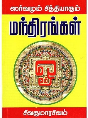 Mantras Which Bestow Everything (Tamil)