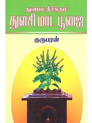 Worship of Tulsi Matam (Tamil)