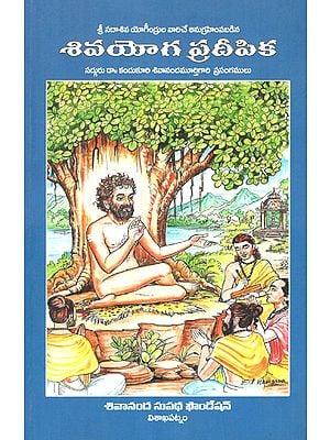 Siva Yoga Pradeepika (Telugu)