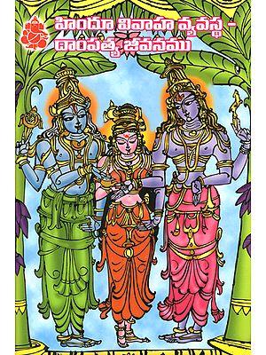 Hindu Married Life (Telugu)