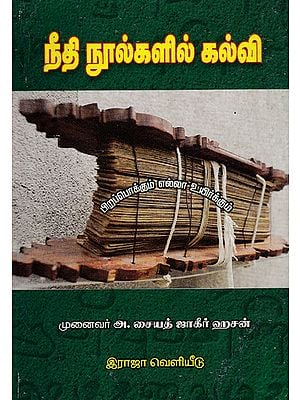 Education Through Moral Education (Tamil)