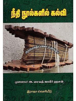 Education Through Moral Education (Tamil)