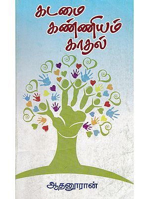 Duty, Honesty and Love-Social Novel (Tamil)