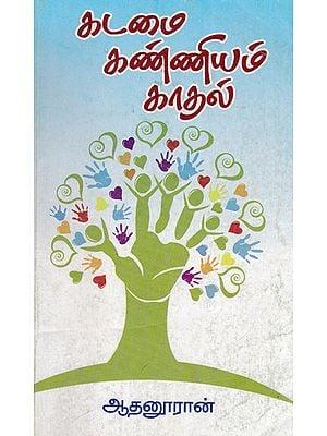Duty, Honesty and Love-Social Novel (Tamil)