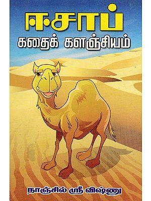 Esop Stories (Tamil)