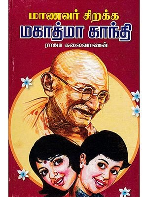 Mahatma Gandhi Book for the Welfare of Students (Tamil)