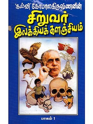 Collection of Literatures for Children (Tamil)
