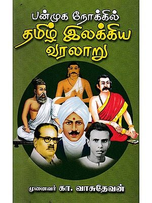 History of Tamil Literatures - Multiple View Points (Tamil)