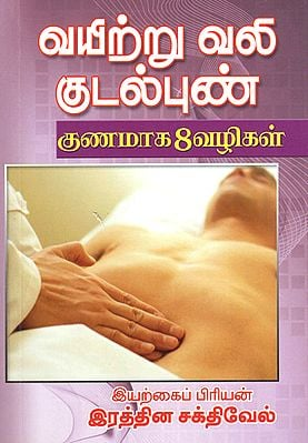 Eighth Methods to Cure Stomach Pain and Ulcer (Tamil)