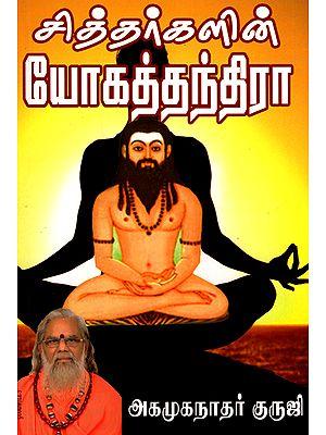 Yoga Tantras of Siddhars (Tamil)