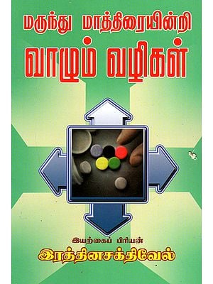 To Live Without Medicines (Tamil)