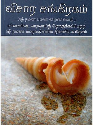 Vichara Sangraham (Tamil)