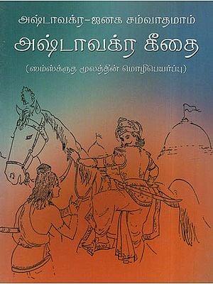Ashtavakra Gita (Tamil)