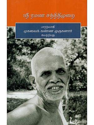 Sri Ramana Sannidhimurai (Tami)