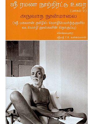 Sri Ramana Nultirattu Urai (Part -2) -Anuvada Nunmalai (Tamil)