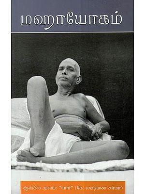 Maha Yogam (Tamil)