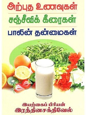 Nutural Leafy Vegetables and Qualities of Milk (Tamil)
