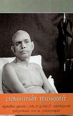 Bhagavan Ramanar (Tamil)