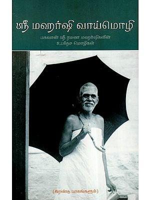 Sri Maharshi Voimozhi (Tamil)