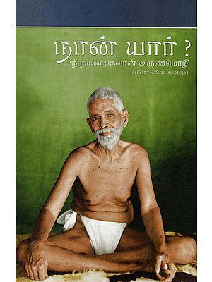 Nan Yar (Tamil)