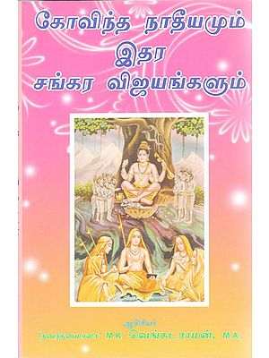 Sri Govinda Nadeeyam and Other Sankara Yatras (Tamil)