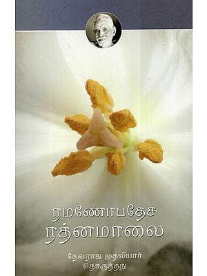 Sri Ramana Upadesa Ratnamalai (Tamil)