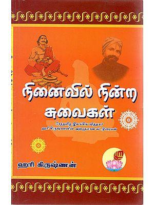 Frozen in Memory (Tamil)