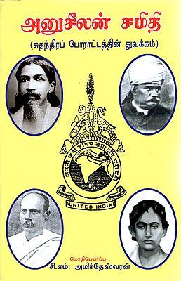 Anuseelan Samithi - Beginning of Independence Struggle (Tamil)
