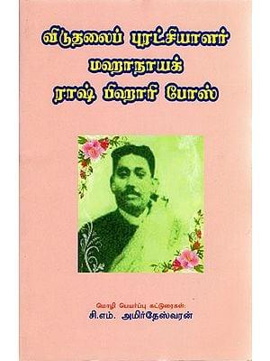 Independence Revolutionary - Mahanayak Rash Bihari Bose (Tamil)