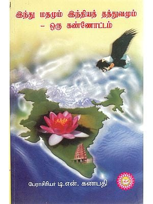 Hindu Religion and Indian Philosophy - A Bird's Eyeview (Tamil)