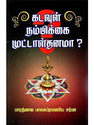 Is Belief in God Foolishness (Tamil)
