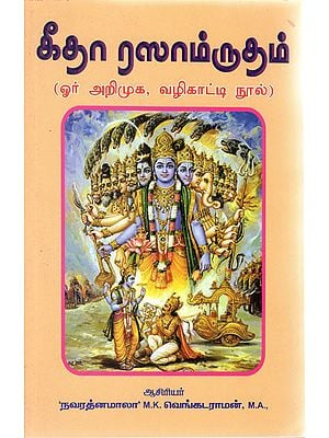 Bhagwat Gita - An Introductory and Guide (Tamil)
